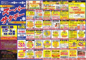 1月20日(土)はスーパーサタデー!