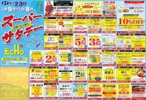 6月23日 スーパーサタデー開催予告!!