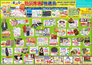 9月8・9日 エコータウンセール開催!