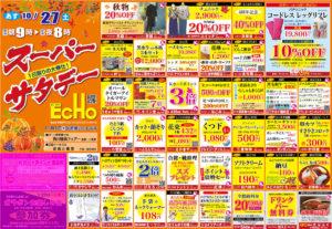 10月27日スーパーサタデー開催!