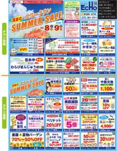 真夏のサマーセール開催!!