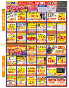 10月度 スーパーサタデー開催!!