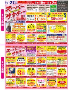 2月27日 スーパーサタデー 開催!