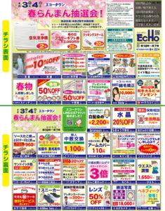 4月3日(土)・4日(日) エコータウンセール開催!!