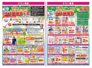 7月10日(土)・11日(日) エコータウンセール開催!!