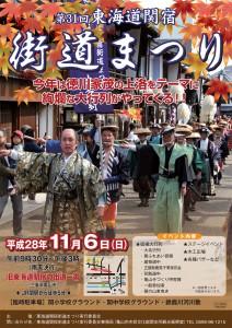 街道祭りポスター2016