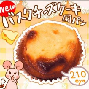 バスクチーズケーキ風パン