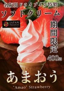 あまおうソフトクリーム