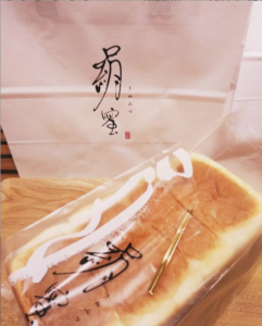 高級生食パン【絹蜜】