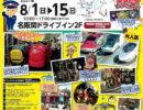 【8/1~8/15】亀山鉄道まつり開催!!