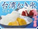 台湾かき氷HPニュース