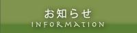 亀山のお知らせ