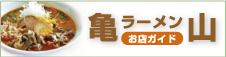 亀山ラーメン
