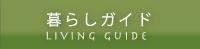 亀山の暮らしガイド
