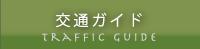 亀山の交通ガイド