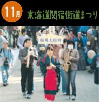 東海道関宿街道まつり