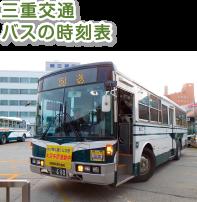 三重交通バスの時刻表