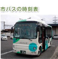 市バスの時刻表