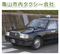亀山市タクシー会社