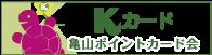 Kカード亀山ポイントカード会